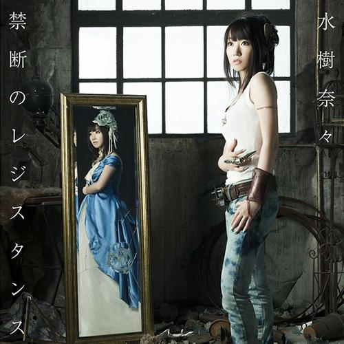 Nana Mizuki - Kindan no Resistance [2014.10.15]