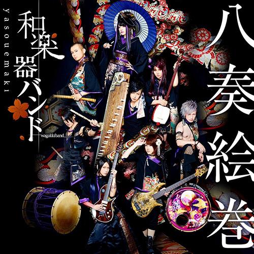 Wagakki Band - Yasouemaki [2015.09.02]