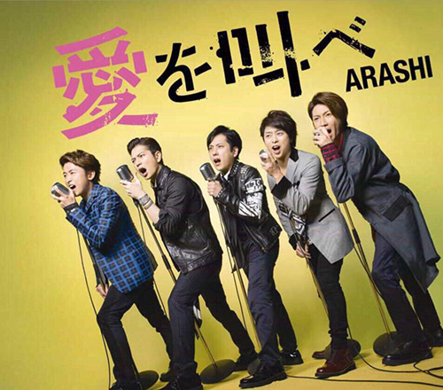 ARASHI - Ai wo Sakebe [2015.09.02]