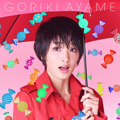 Ayame Goriki - Aiaigasa [2015.09.02]