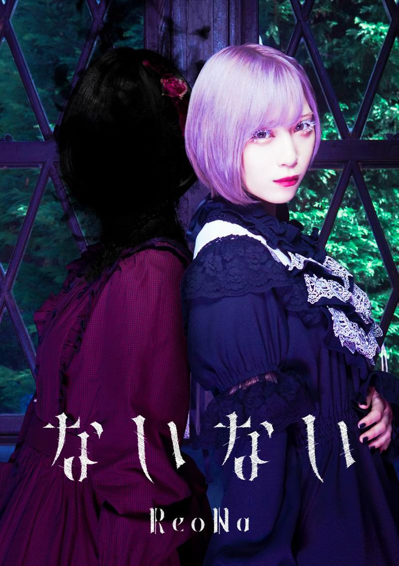 ReoNa - Nai Nai (Limited Edition)