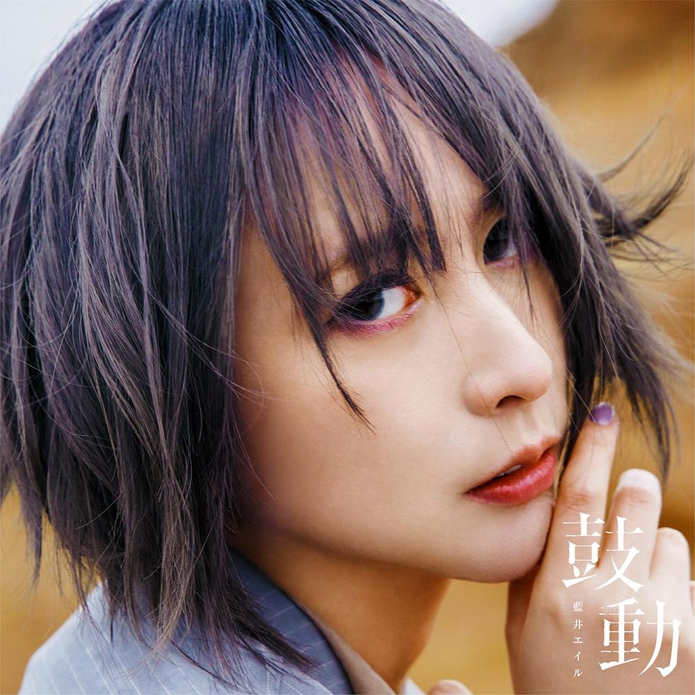 Aoi Eir - Kodou (Limited Edition)