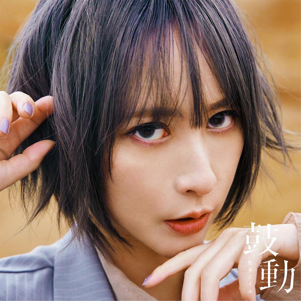 Aoi Eir - Kodou (Regular Edition)